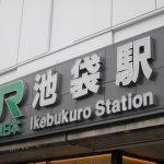 【ห้ามพลาด!】16สถานที่ท่องเที่ยวในอิเคะบุคุโระที่คุณต้องไป