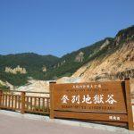 【ห้ามพลาด】10 สุดยอดสถานที่ท่องเที่ยวในNoboribetsu ฮอกไกโด แนะนำจุดทัวร์โดยชาวญี่ปุ่น!!